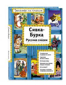 - Сивка-Бурка обложка книги
