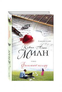 Милн К.А. - Финальный аккорд обложка книги