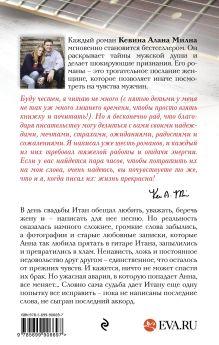Обложка сзади Финальный аккорд Кевин Алан Милн