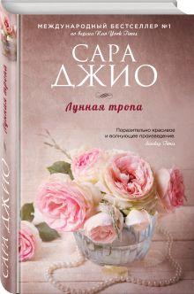 Джио С. - Лунная тропа обложка книги
