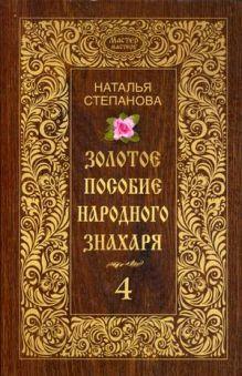 Степанова Н.И. - Золотое пособие народного знахаря. Кн. 4. Степанова Н.И. обложка книги