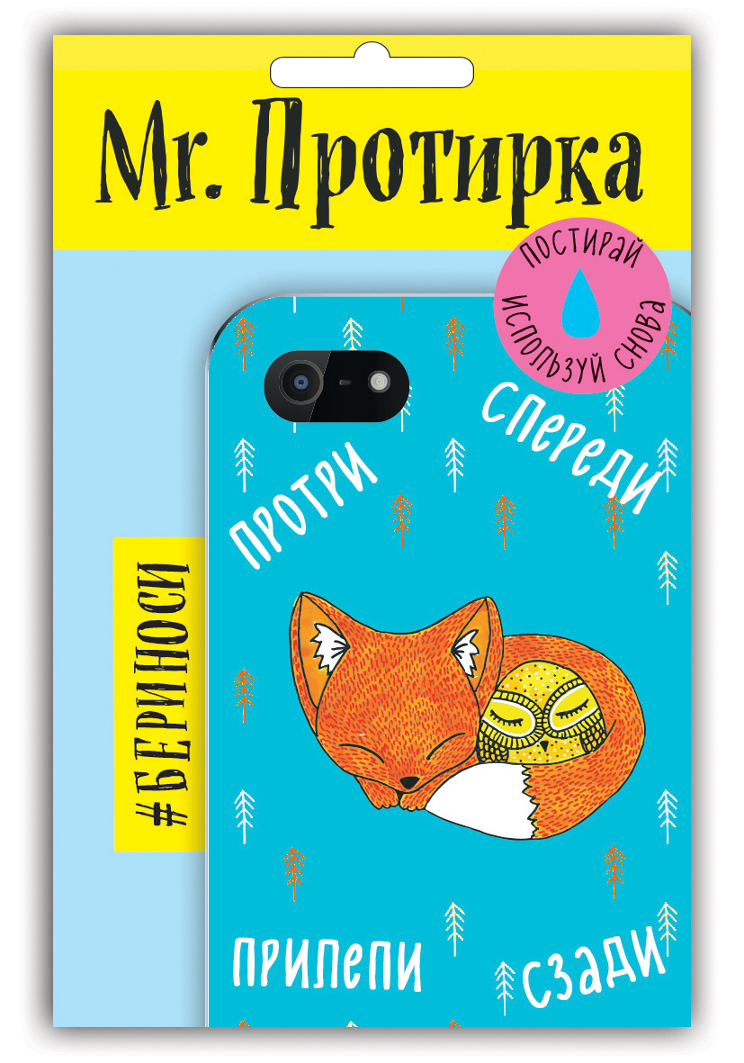 Mr. Протирка. Лисенок и сова (Коллекция «Спящие животные»)