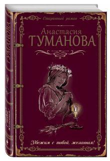 Туманова А. - Убежим с тобой, желанная! обложка книги