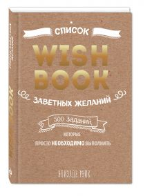 Элизаде Рэйк - Wish Book. Список заветных желаний обложка книги