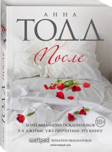 Тодд А. - После обложка книги