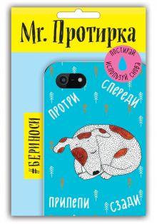 - Mr. Протирка. Щенок (Коллекция «Спящие животные») обложка книги