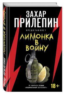 Прилепин З., сост. - «Лимонка» в войну обложка книги