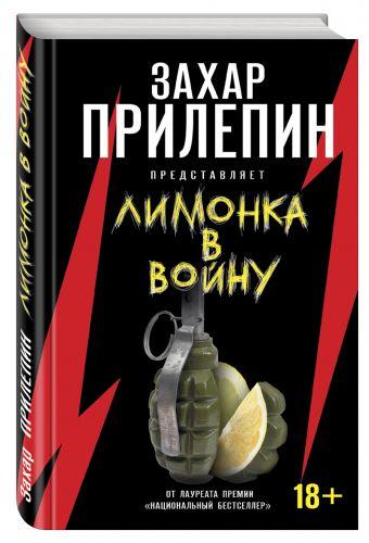 «Лимонка» в войну Прилепин З., сост.