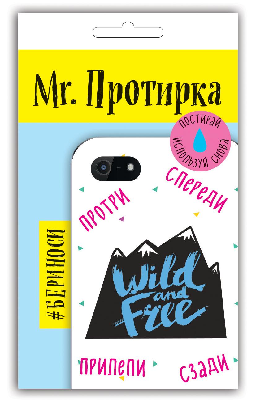 Mr. Протирка. Wild and Free (Коллекция «Статусы»)