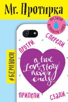 Mr. Протирка. True Love Story Never Ends (Коллекция «Статусы»)