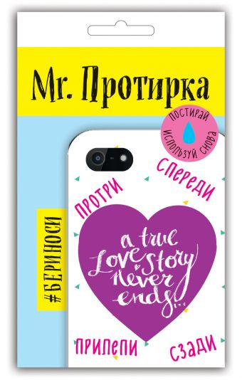Mr. Протирка. True Love Story Never Ends (Коллекция «Статусы»)