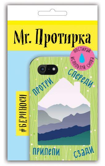 Mr. Протирка. Горы (Коллекция «Домики»)