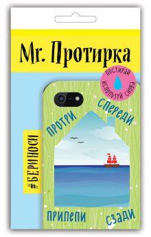 - Mr. Протирка. Кораблик в море (Коллекция «Домики») обложка книги
