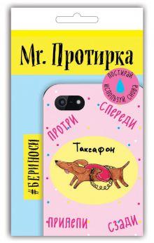 Самошкина Т.С. - Mr. Протирка. Таксафон (Коллекция «Животные с подписями») обложка книги