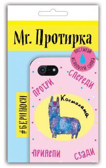 Самошкина Т.С. - Mr. Протирка. Космолама (Коллекция «Животные с подписями») обложка книги