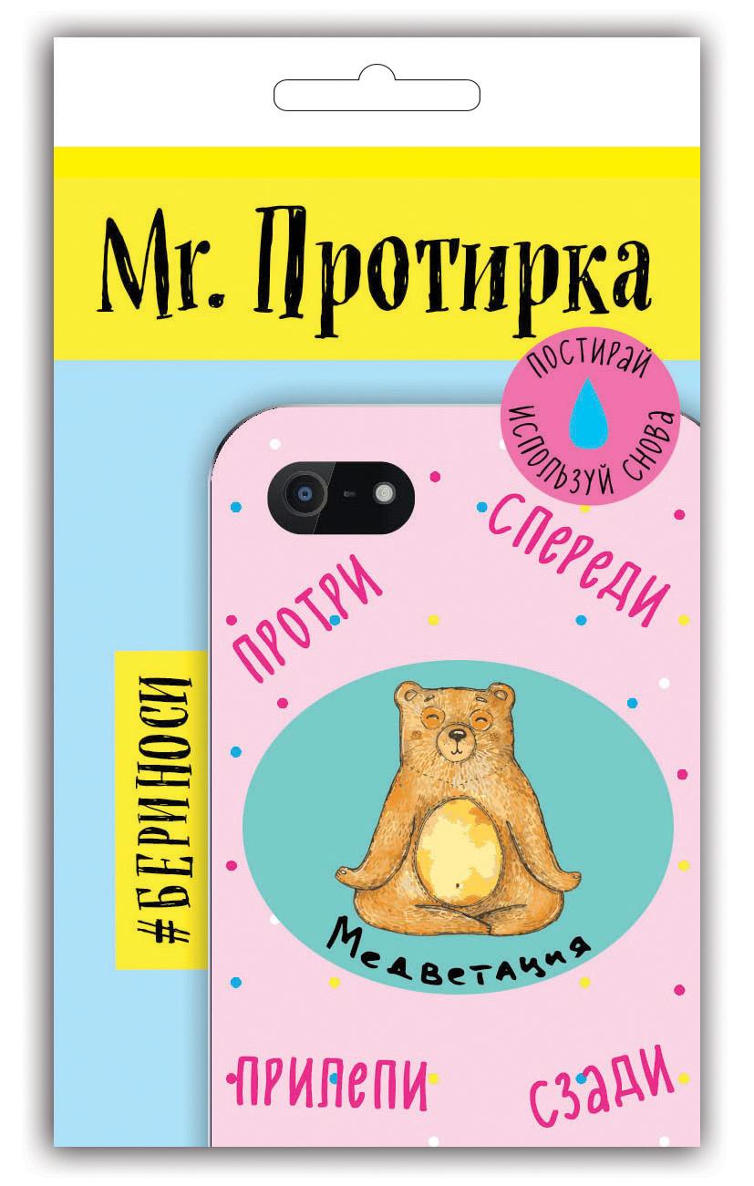 Mr. Протирка. Медветация (Коллекция «Животные с подписями»)