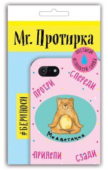 Самошкина Т.С. - Mr. Протирка. Медветация (Коллекция «Животные с подписями») обложка книги