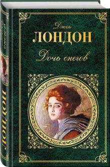 Лондон Дж. - Дочь снегов обложка книги