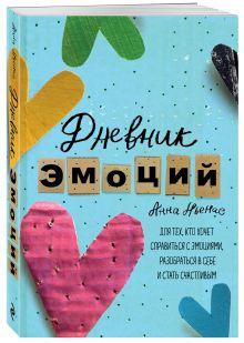 - Дневник эмоций (оф.2) обложка книги