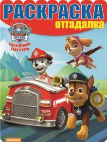 - Раскраска-отгадалка N РО 1615 Щенячий патруль обложка книги