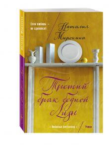 Миронина Н. - Третий брак бедной Лизы обложка книги