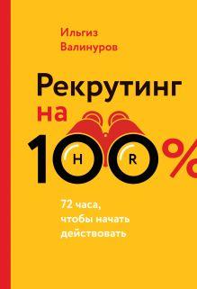 Валинуров И. - Рекрутинг на 100% обложка книги