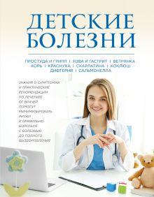 Белопольский Ю.А., Бабанин С.В. - Детские болезни обложка книги