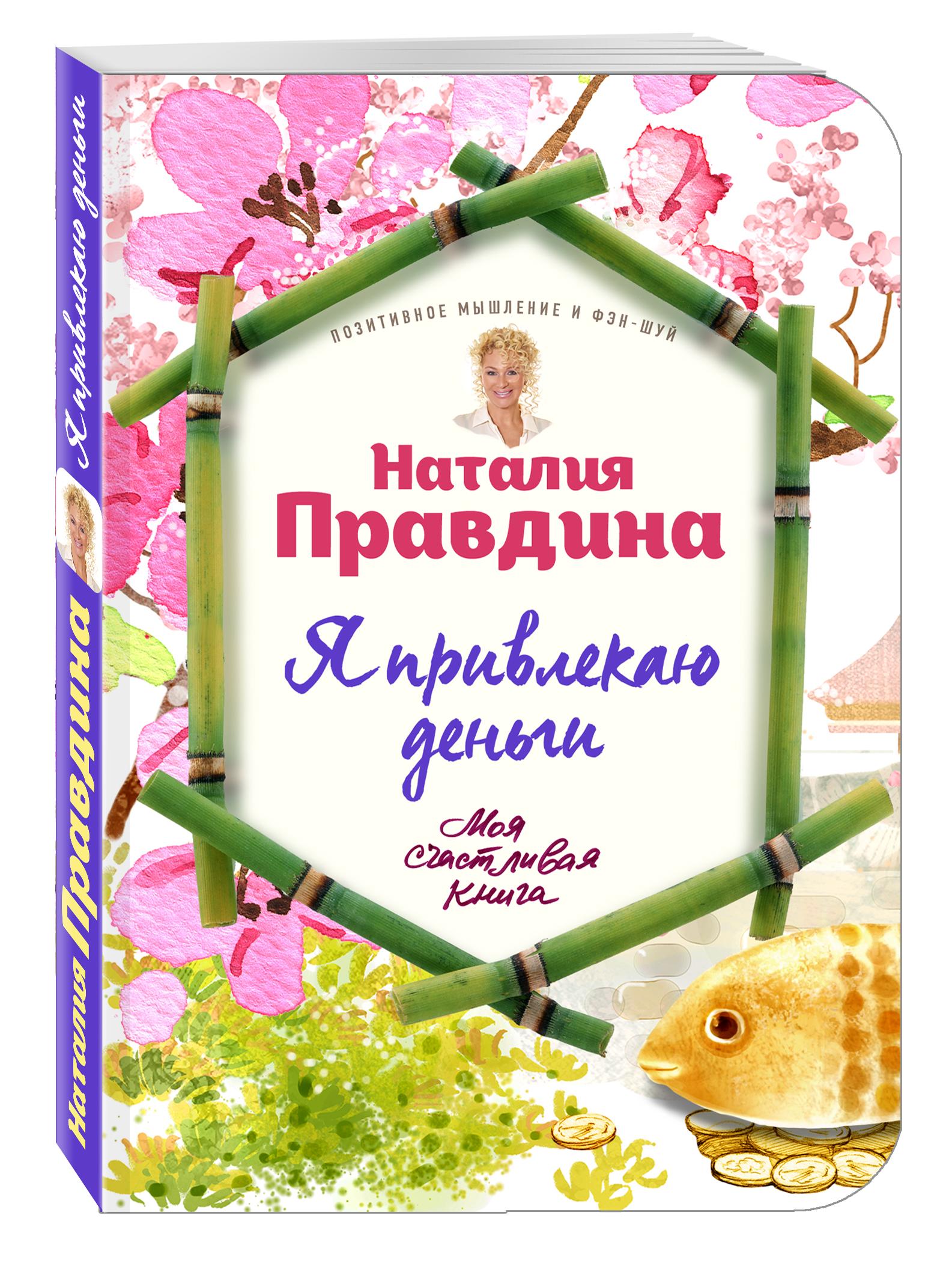 Наталья Правдина Я привлекаю деньги! правдина наталия борисовна как стать богатым