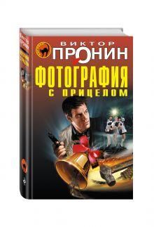 Пронин В.А. - Фотография с прицелом обложка книги