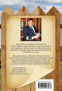 Обложка сзади Хулиганские стихи Андрей Ситнянский