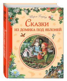 Барбер Ш. - Сказки из домика под яблоней обложка книги