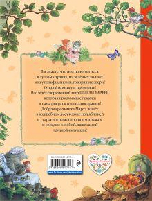 Обложка сзади Сказки из домика под яблоней Ширли Барбер