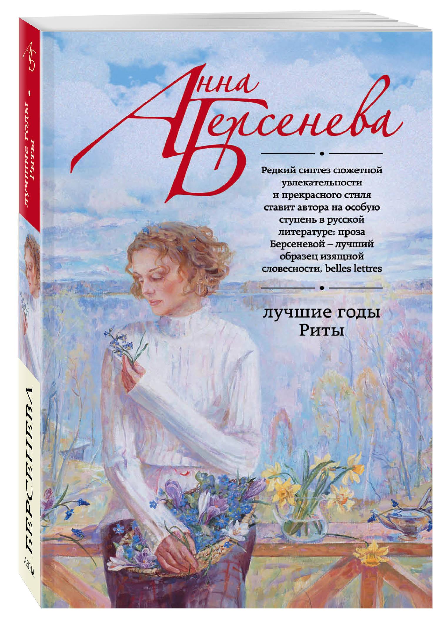 Лучшие годы Риты ( Берсенева А.  )