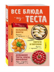 - Все блюда из теста обложка книги