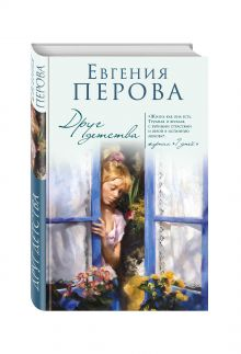 Перова Е.Г. - Друг детства обложка книги