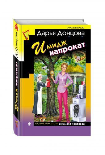 Имидж напрокат Донцова Д.А.