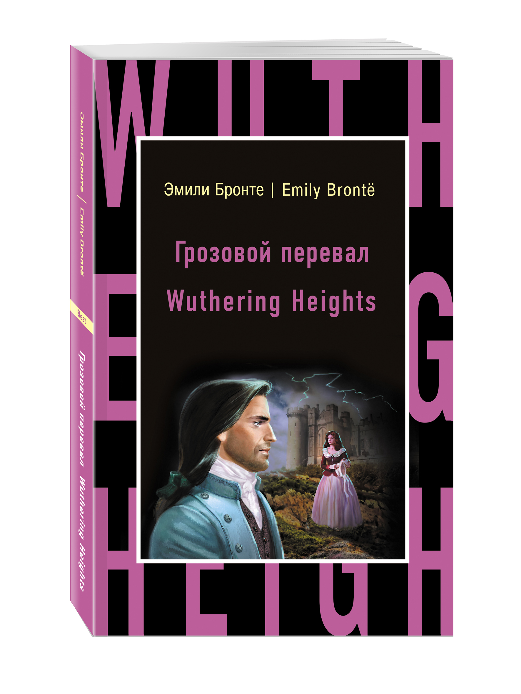 Грозовой перевал = Wuthering Heights ( Бронте Э.  )