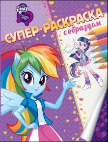 - Мой маленький пони: Девочки из Эквестрии. Суперраскраска с образцом. обложка книги
