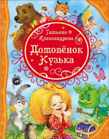 Александрова Т. - Александрова Т. Домовенок Кузька (ВЛС) обложка книги