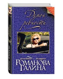 Романова Г.В. - Демон ревности обложка книги