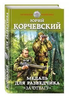 Корчевский Ю.Г. - Медаль для разведчика. «За отвагу» обложка книги