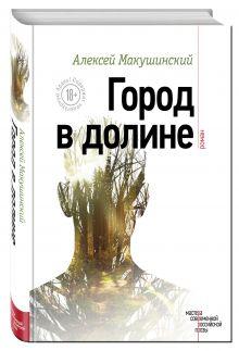 Макушинский А. - Город в долине обложка книги