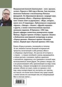 Обложка сзади Город в долине Алексей Макушинский