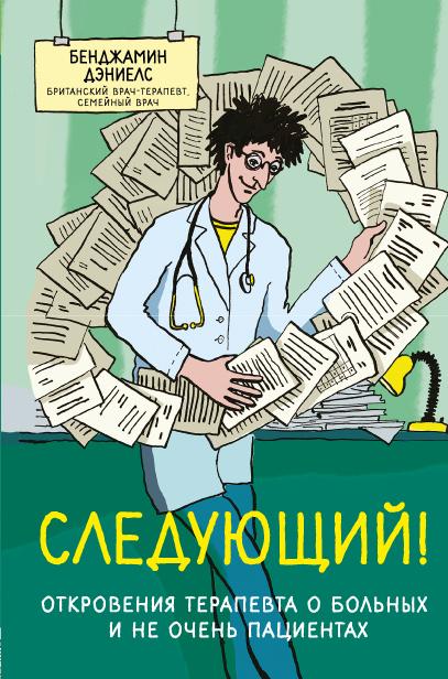 Следующий! Откровения терапевта о больных и не очень пациентах Автор : Бенджамин Дэниелс