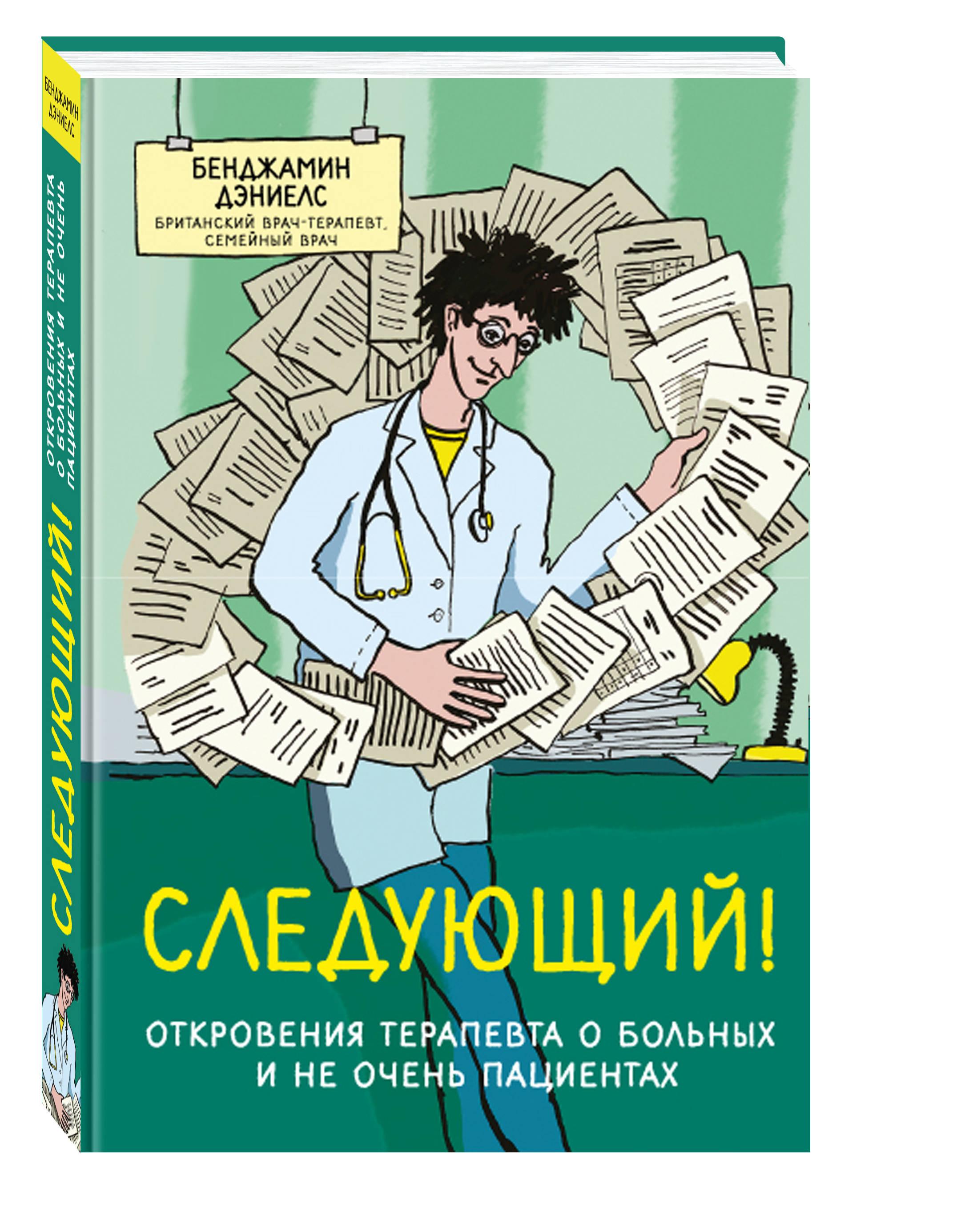 Следующий! Откровения терапевта о больных и не очень пациентах ( Бенджамин Дэниелс  )