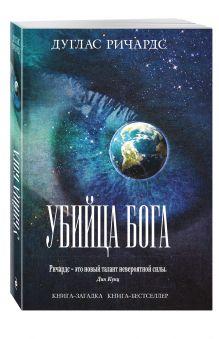 Ричардс Д. - Убийца Бога обложка книги