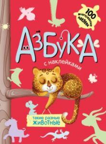 Михайлов П. - Азбука с наклейками. Такие разные животные обложка книги