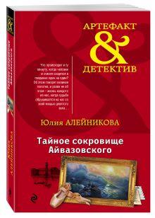 Алейникова Ю. - Тайное сокровище Айвазовского обложка книги