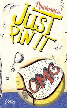 - OMG 1/100 (значок) обложка книги