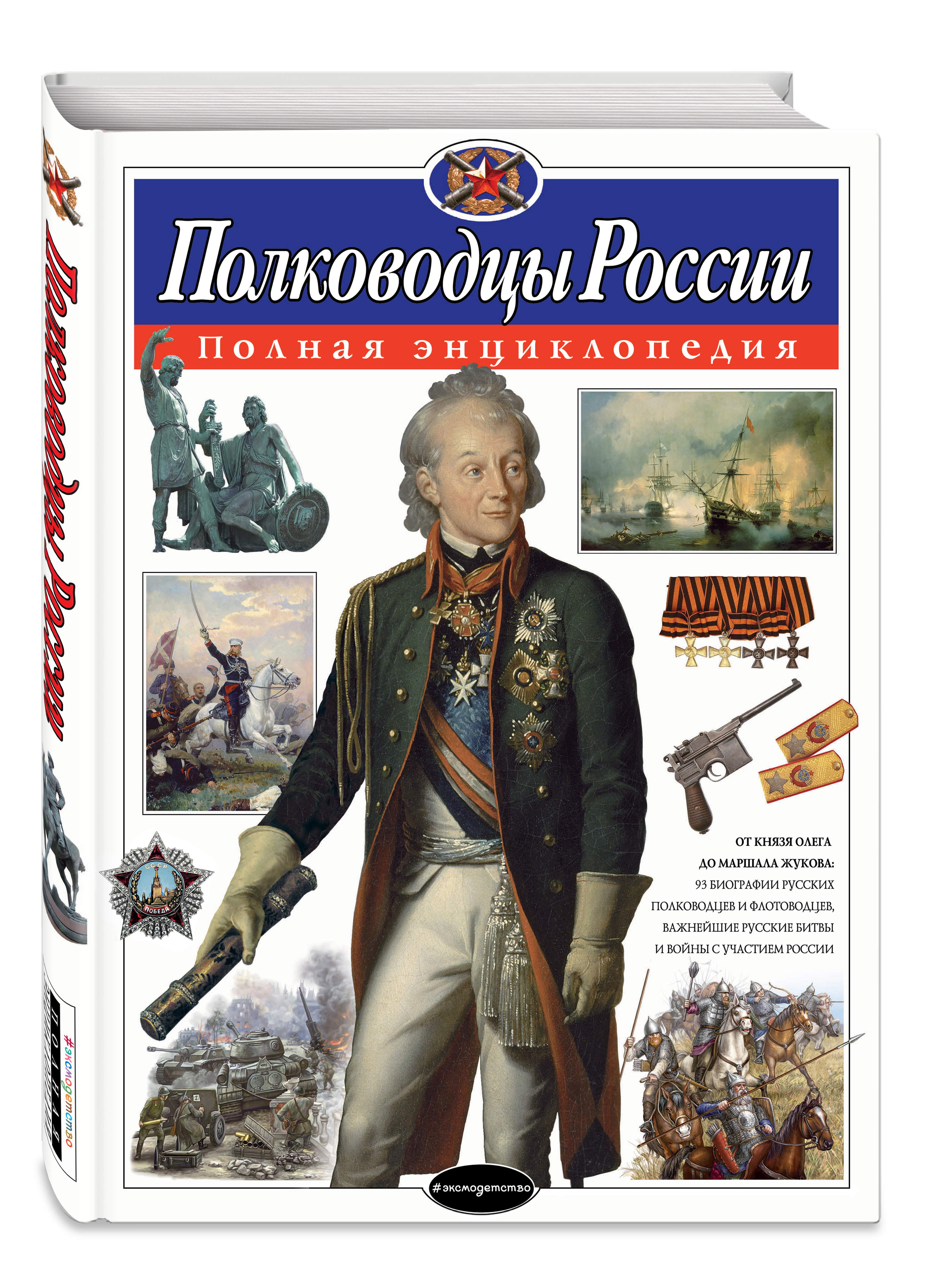 Полководцы России. Полная энциклопедия ( Школьник Ю.К.  )